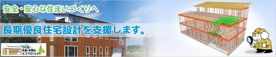安全・安心な住まいづくりへ、長期優良住宅設計を支援します。